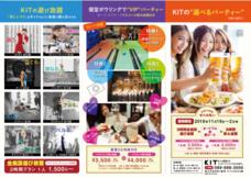 キスケ株式会社のプレスリリース11