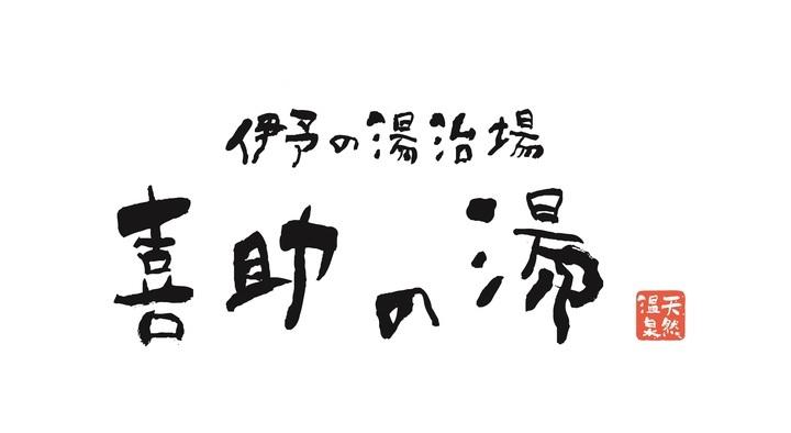 キスケ株式会社のプレスリリース画像6
