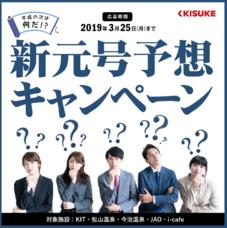 キスケ株式会社のプレスリリース3