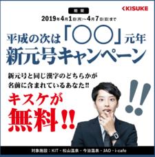 キスケ株式会社のプレスリリース2