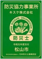 キスケ株式会社のプレスリリース1