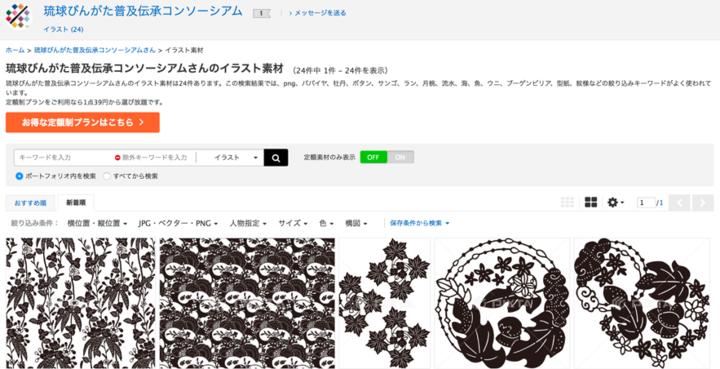 琉球びんがた普及伝承コンソーシアムのプレスリリース画像1