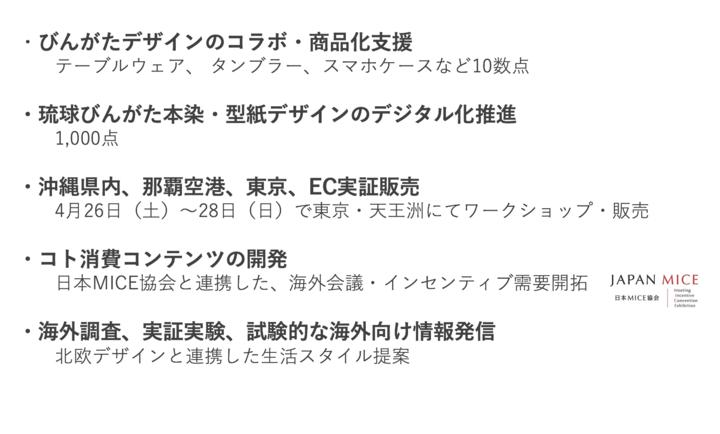 琉球びんがた普及伝承コンソーシアムのプレスリリース画像8