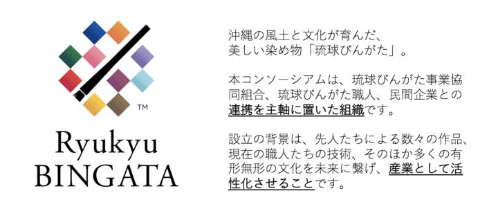 琉球びんがた普及伝承コンソーシアムのプレスリリース画像4