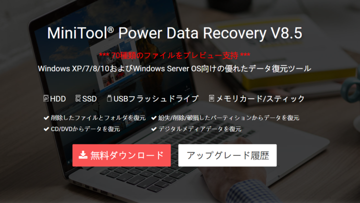 MiniTool® Software Ltd.のプレスリリース画像2