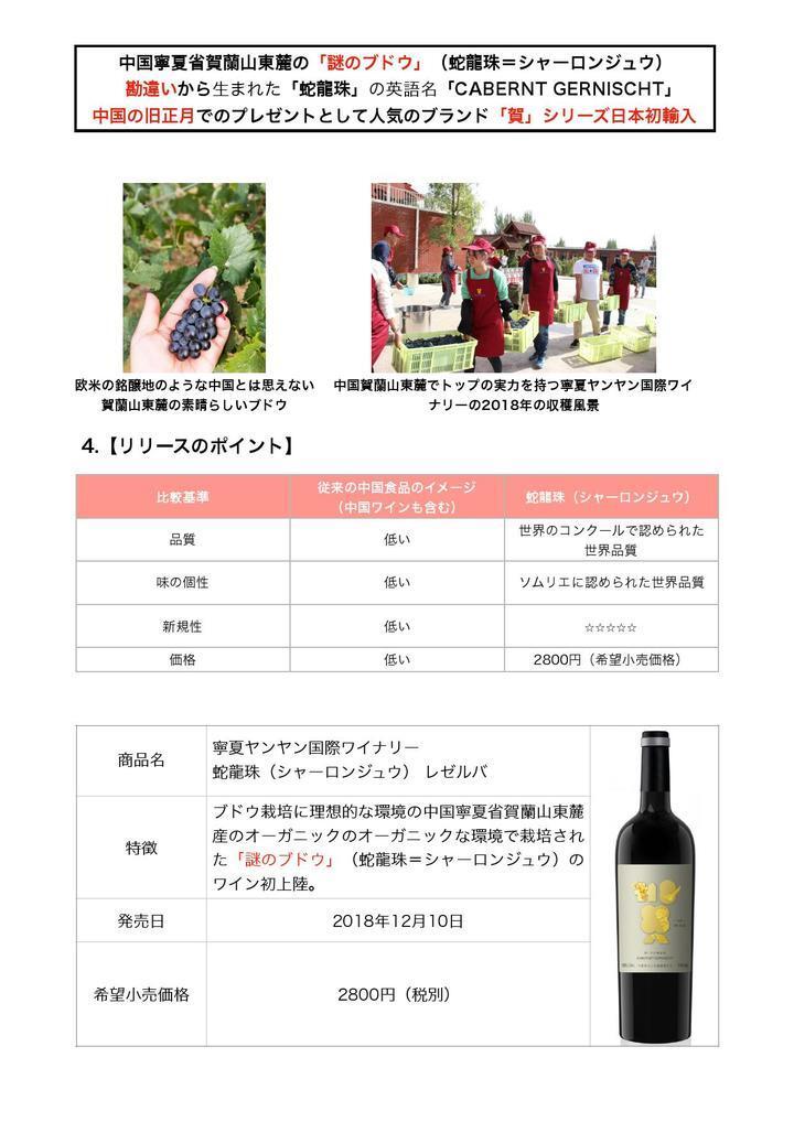 プートン葡萄酒のプレスリリース画像1