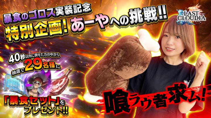08_あーやへの挑戦_jp.jpg