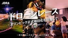 一般社団法人日本ドローンレース協会のプレスリリース
