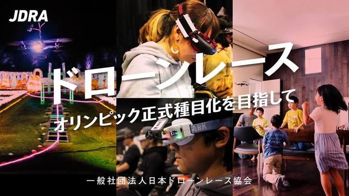 一般社団法人日本ドローンレース協会のプレスリリース画像6