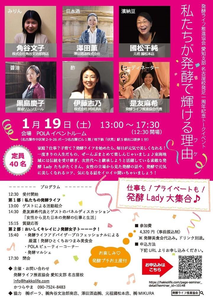 発酵ライフ推進協会 愛知支部 名古屋校のプレスリリース画像1