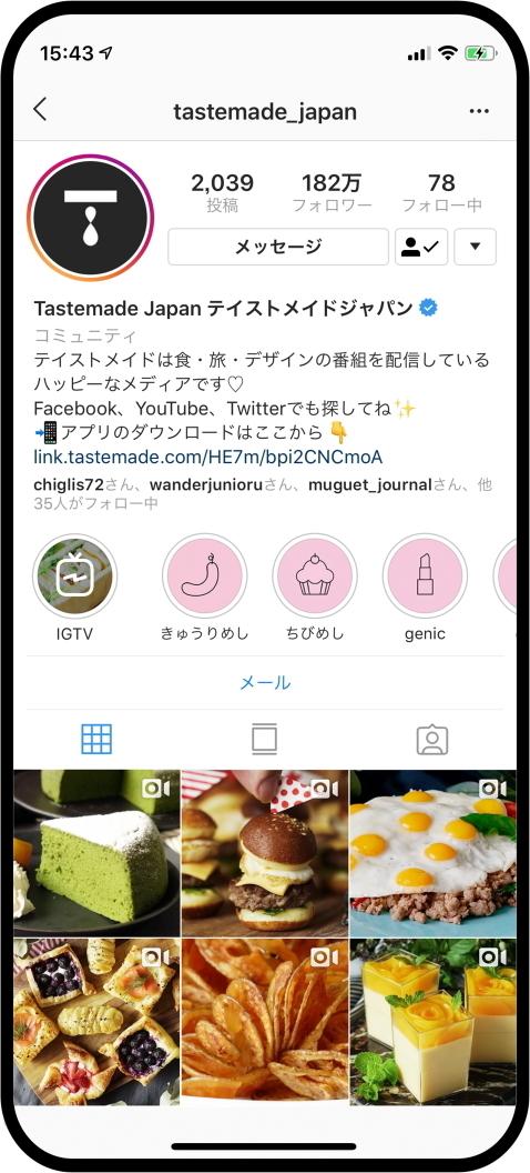 Tastemade Japan株式会社のプレスリリース画像6