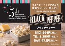 日本ポップコーン株式会社のプレスリリース