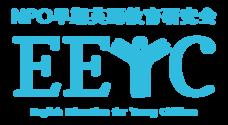 NPO法人早期英語教育研究会のプレスリリース3