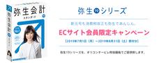 株式会社オリコンタービレのプレスリリース3