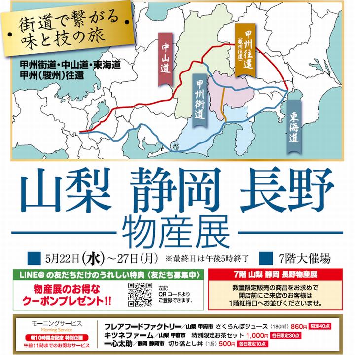 山梨ニュース~YAMANASHI NEWS~のプレスリリース画像2