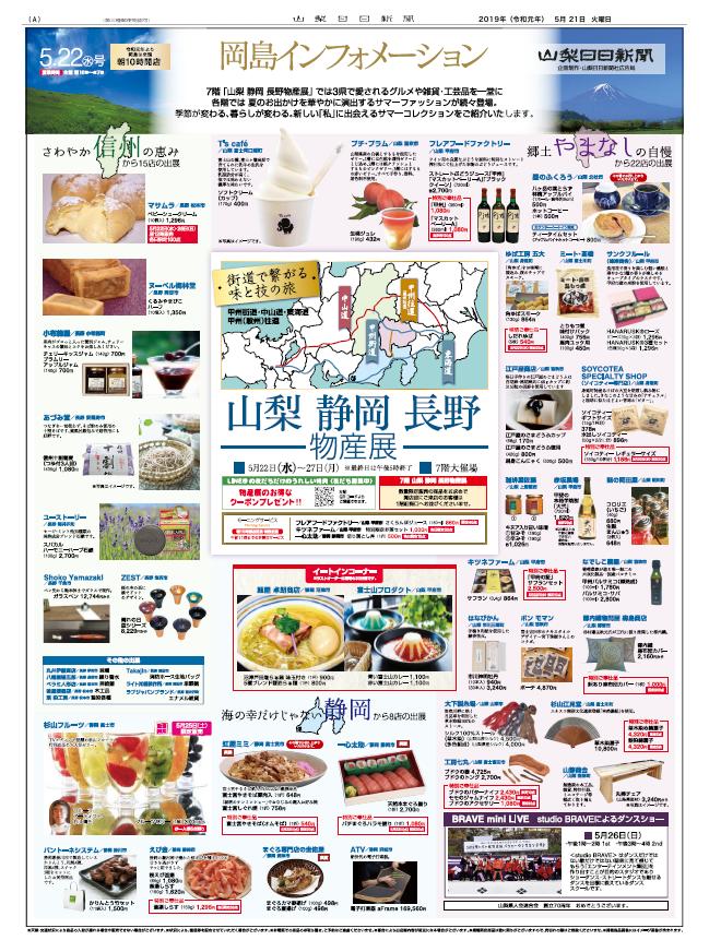 山梨ニュース~YAMANASHI NEWS~のプレスリリース画像1