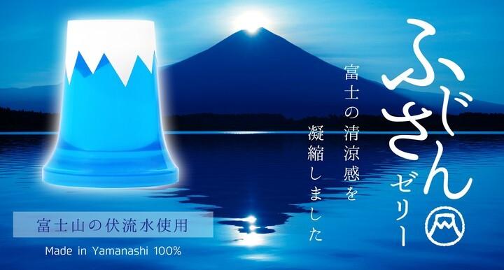 山梨ニュース~YAMANASHI NEWS~のプレスリリース画像3