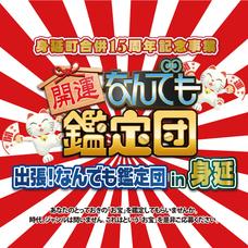 山梨ニュース~YAMANASHI NEWS~のプレスリリース2