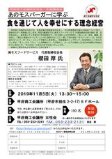 山梨ニュース~YAMANASHI NEWS~のプレスリリース14
