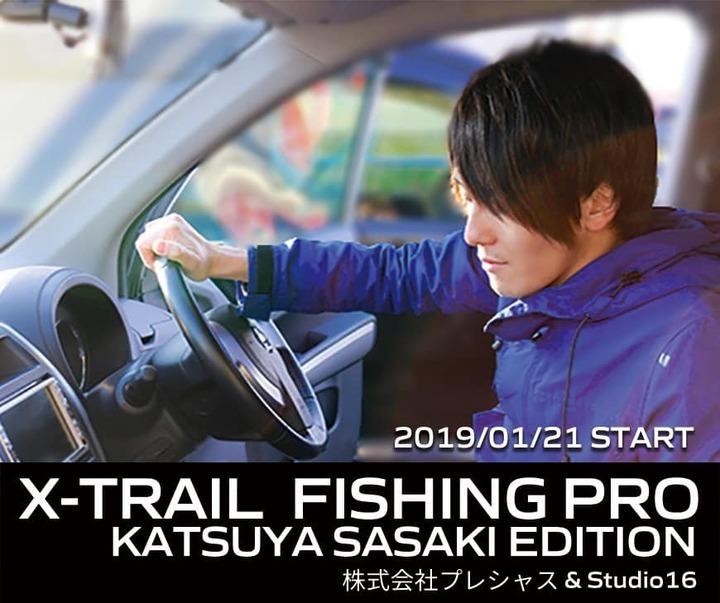 ブラックバスフィッシングのプロ向け仕様車 X-TRAIL FISHING PRO KATSUYA SASAKI EDITION