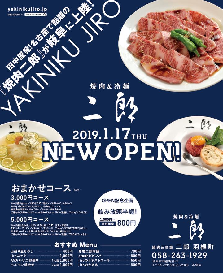 株式会社田中屋フードサービス/焼肉二郎 羽根町のプレスリリース画像7