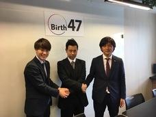 株式会社Birth47のプレスリリース3