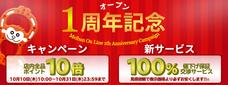 株式会社仙台銘板のプレスリリース1