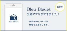 ブルーブルーエジャパン株式会社のプレスリリース7