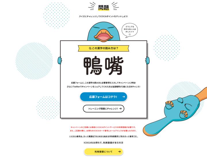 西日本旅客鉄道株式会社のプレスリリース画像6