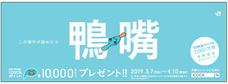 西日本旅客鉄道株式会社のプレスリリース2