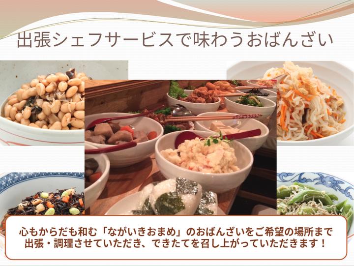 健康和惣菜ながいきおまめのプレスリリース画像2
