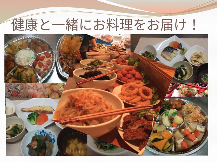 健康和惣菜ながいきおまめのプレスリリース画像3