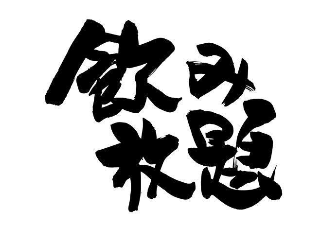 焼肉 あつた長寿園のプレスリリース画像2