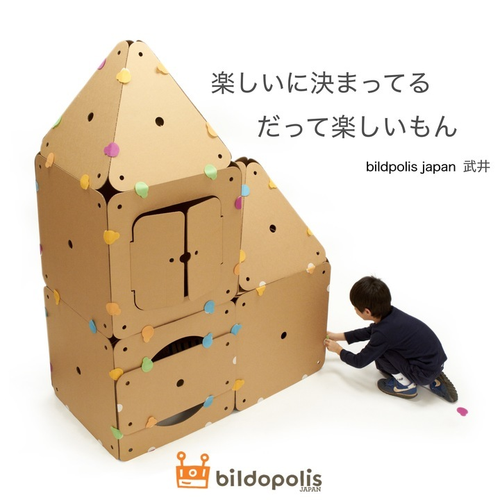 bildopolis japanのプレスリリース画像1