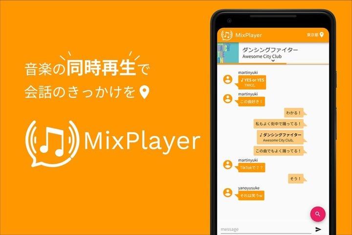 MixPlayerのプレスリリース画像1