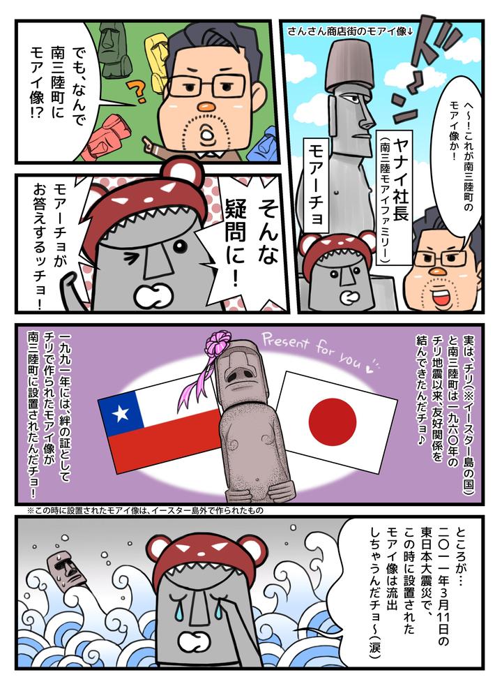 南三陸モアイファミリー(KEN株式会社運営)のプレスリリース画像2