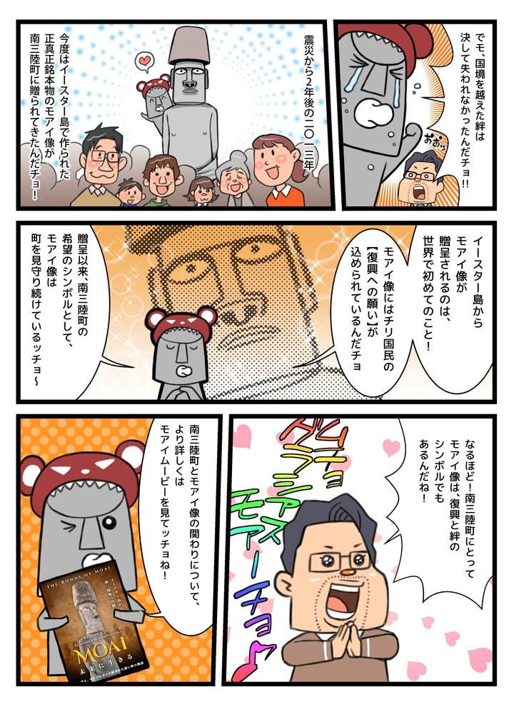 南三陸モアイファミリー(KEN株式会社運営)のプレスリリース画像3
