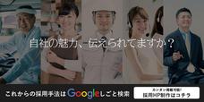 株式会社日本総合建創のプレスリリース4