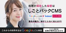 株式会社日本総合建創のプレスリリース1