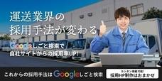 株式会社日本総合建創のプレスリリース3