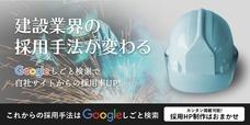 株式会社日本総合建創のプレスリリース2