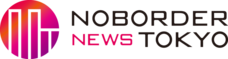 株式会社NOBORDER NEWS TOKYOのプレスリリース9