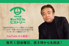 株式会社NOBORDER NEWS TOKYOのプレスリリース11