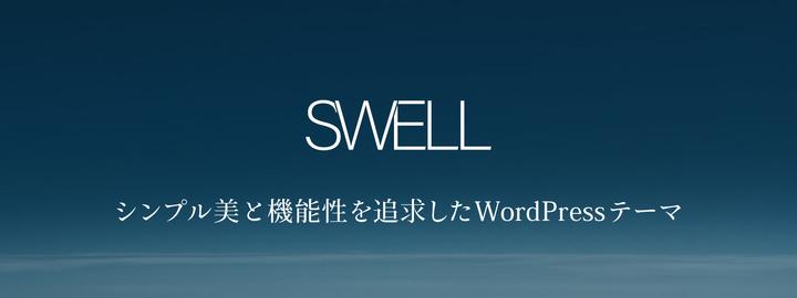 ブログ・アフィリエイト向けのWordPressテーマ「SWELL」を販売開始いたしました。
