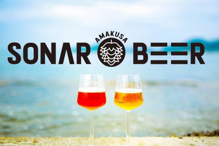 AMAKUSA SONAR BEER合同会社のプレスリリース画像1