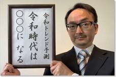 令和平成・消費者経済総研のプレスリリース10
