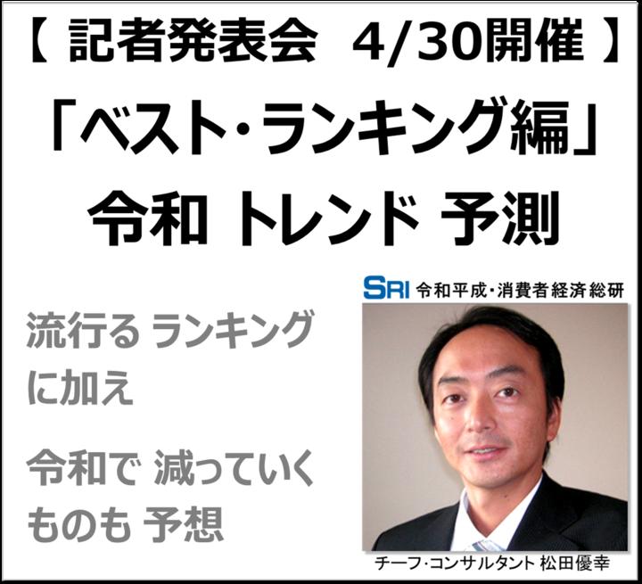 令和平成・消費者経済総研のプレスリリース画像1