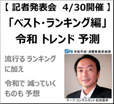 令和平成・消費者経済総研のプレスリリース8