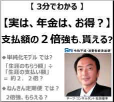 令和平成・消費者経済総研のプレスリリース