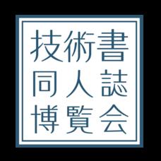 技術書同人誌博覧会運営事務局のプレスリリース10